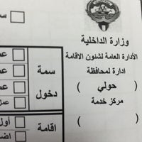 Photo taken at مركز خدمة المواطن - الرميثية by Brave H. on 12/7/2015