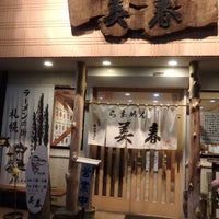 Photo taken at ラーメン美春 by 味王(あじたま) 味. on 11/21/2017