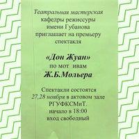 Photo taken at Кафедра РМСХП им. В.А. Губанова by Marina T. on 11/21/2014