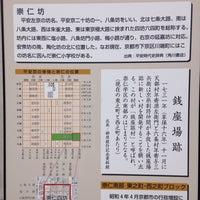 Photo taken at 銭座場跡 by Joken on 2/13/2014