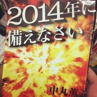 Photo taken at ブックオフ 伊丹大鹿店 by monyop on 8/1/2014