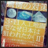 Photo taken at ブックオフ 伊丹大鹿店 by monyop on 9/22/2014