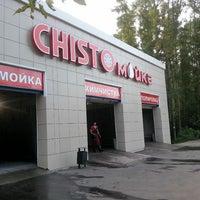 Photo taken at Chisto Мойка by Alexander V. on 8/1/2013