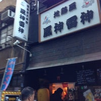 Photo taken at 備長炭火串焼風神雷神 by Uematsu F. on 11/30/2013