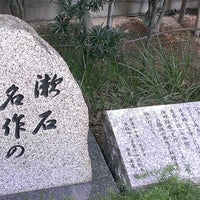 Photo taken at 漱石名作の舞台の碑 by ふな on 11/26/2013