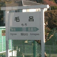Photo taken at Moro Station by ふな on 12/14/2013