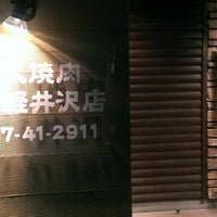 Photo taken at 牛角 軽井沢店 by ふな on 10/13/2013