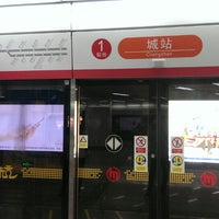 Photo taken at Chengzhan Metro Station by Rex C. on 9/29/2013