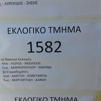 Photo taken at 4ο Δημοτικό Σχολείο Πεύκης by Danae M. on 5/25/2014