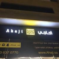 1/12/2018 tarihinde Abdulaziz A.ziyaretçi tarafından Ahaji'de çekilen fotoğraf