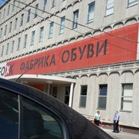 Photo taken at Фабрика Обуви by Dmitry O. on 6/1/2013