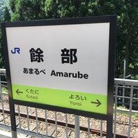 Photo taken at Amarube Station by sanchu_8006 on 7/1/2018