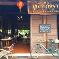 Photo taken at Phuket Po-Cha-Na by Joanne A. on 11/20/2014