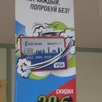 Photo taken at СМП Банк by Екатерина Ц. on 1/10/2013