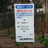 Photo taken at Sakamoto-hieizanguchi Station (OT21) by あかあら on 3/8/2018