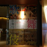 Photo taken at Suntory Museum of Art by Gackoo . on 2/24/2013
