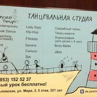 "Photo taken at Танцевальная студия ""Море Танца"" by Серафима К. on 11/8/2013"