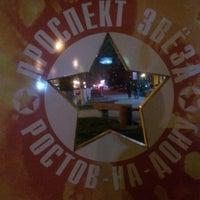 Photo taken at Проспект Звёзд by Hopdbkz G. on 4/11/2017