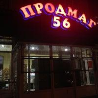 Photo taken at Продмаг 56 by Mukhamad V. on 10/24/2012