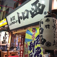Photo taken at 赤羽 トロ函 by qye00705(しげさん) on 4/2/2018