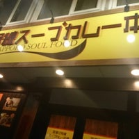 Photo taken at 国道12号線スープカレー本舗 by meu on 8/12/2013