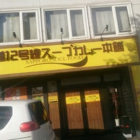 Photo taken at 国道12号線スープカレー本舗 by meu on 8/14/2014