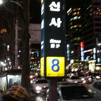 Photo taken at Sinsa Stn. by SungKyun A. on 2/18/2013