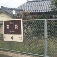 Photo taken at Midami Station by どちゃ on 9/22/2017