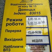 Photo taken at Почтовое отделение №15 by Anya D. on 11/28/2012