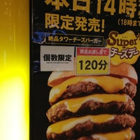 Photo taken at ロッテリア 京阪大和田駅店 by tubakiti k. on 10/23/2012