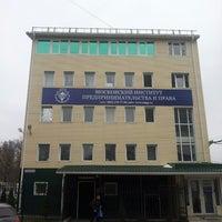 Photo taken at МИПП Московский институт предпринимательства и права by Барабицкий Андрей on 3/26/2013