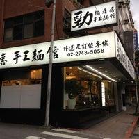 Photo taken at 勁麵疙瘩手工麵館 by Tien-Rein L. on 5/26/2013