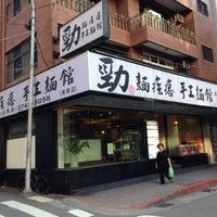 Photo taken at 勁麵疙瘩手工麵館 by Tien-Rein L. on 11/23/2013