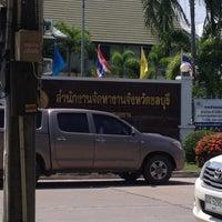 Photo taken at สำนักงานจัดหางานจังหวัชลบุรี by Bandit K. on 6/27/2014