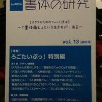 """Photo taken at 討論Bar""""シチズン"""" by Kentaro M. on 11/23/2013"""