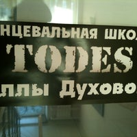 Photo taken at Тодес by Maria S. on 6/26/2013