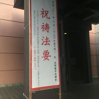 Photo taken at 駒澤大学 駒沢キャンパス1号館 by Noel T. on 4/20/2016