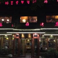 Photo taken at 麻蒲烧烤店 마포숯불갈비 by Noel T. on 8/29/2015