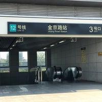 Photo taken at Jinjing Rd. Metro Stn. by Noel T. on 2/13/2017