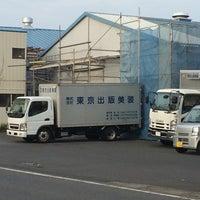 Photo taken at 東京出版美装 朝霞工場 by Noel T. on 8/13/2014