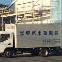 Photo taken at 東京出版美装 朝霞工場 by Noel T. on 8/14/2014