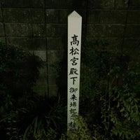 Photo taken at 積水社員クラブ いこい by Noel T. on 12/19/2014