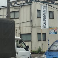 Photo taken at 東京出版美装 朝霞工場 by Noel T. on 7/4/2015