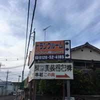 Photo taken at 東京出版美装 朝霞工場 by Noel T. on 5/31/2015