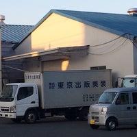 Photo taken at 東京出版美装 朝霞工場 by Noel T. on 9/28/2014