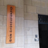 Photo taken at 東京大学 農学部3号館 by Rumi on 3/20/2015