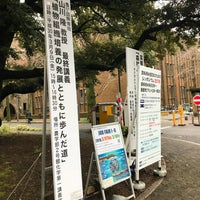 Photo taken at University of Tokyo Yayoi Campus by Rumi on 3/9/2018