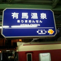 Photo taken at Arima-Onsen Station (KB16) by ブルーツリー on 12/28/2011