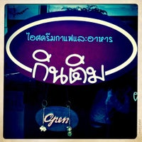 Photo taken at กินติม by Kittiphong B. on 8/3/2011