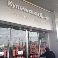 Photo taken at ТК «Купеческий двор» by Светлана on 4/21/2012